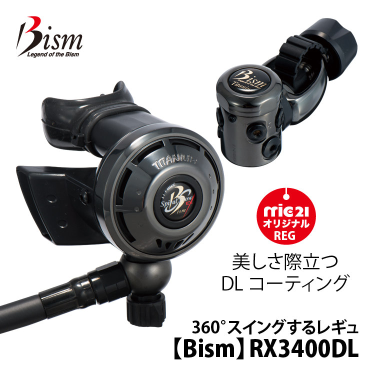 【Bism】RX3400DL 【送料無料】
