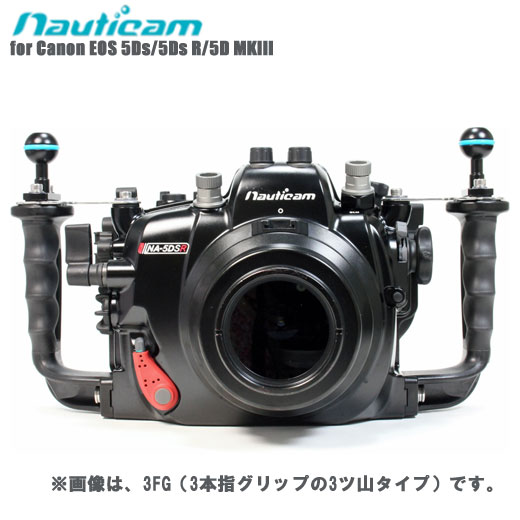 【Nauticam】NA 5DSR 防水ハウジング【for Canon EOS 5Ds/5Ds R/5D MKIII】【本体のみ】