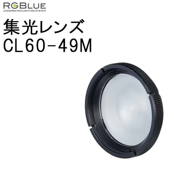 【RGBlue】CL60-49M 集光レンズ