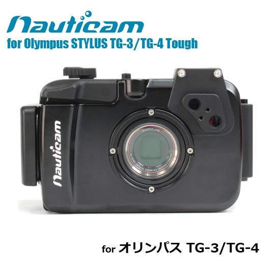 【Nauticam】TG-3 【for Olympus STYLUS TG-3/TG-4 Tough】