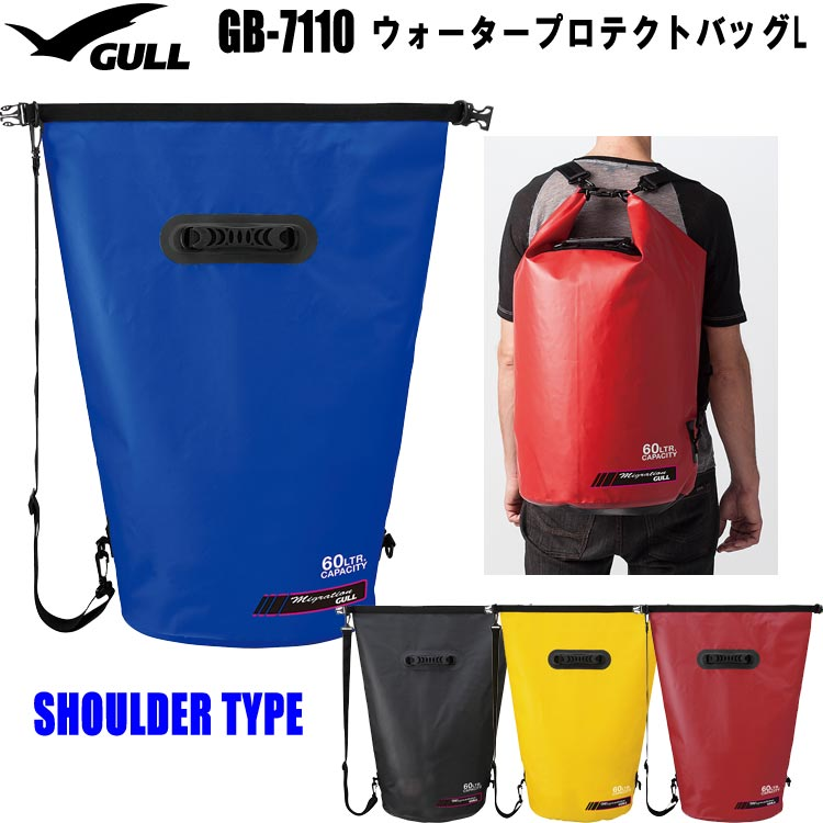 GULL WATER PROTECT BAG