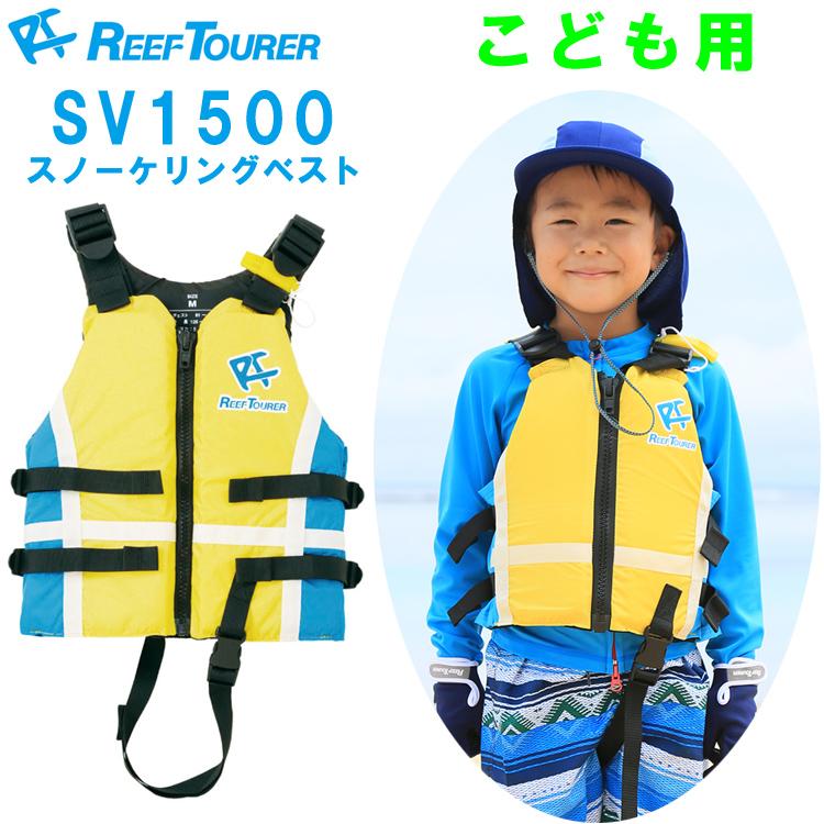SV-1500 子供用 (ReefTourer) リーフツアラー シュノーケリングベスト