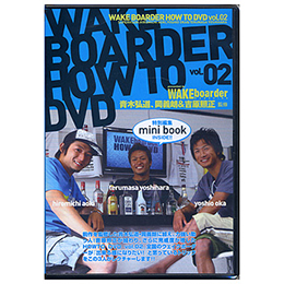 【ミックス】WAKEBOARDER HOW TO DVD vol.02