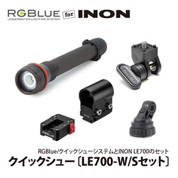 【RGBlue】クイックシューセット for INON LE700-W