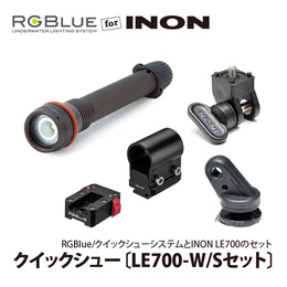 【RGBlue】クイックシューセット for INON LE700