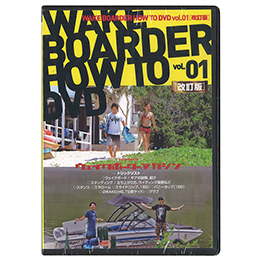 【ミックス】WAKEBOARDER HOW TO DVD vol.01 [改訂版]