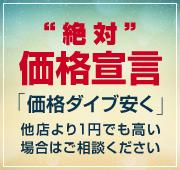 절대 가격 선언[가격 다이브 싸게]다른 상점보다 1엔에서도 높은 경우는 상담해 주십시오