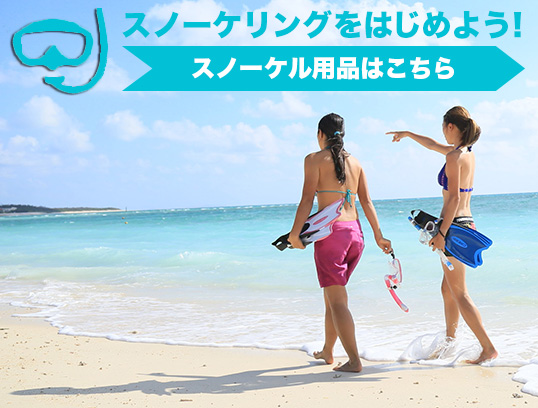 Snorkel products / child products