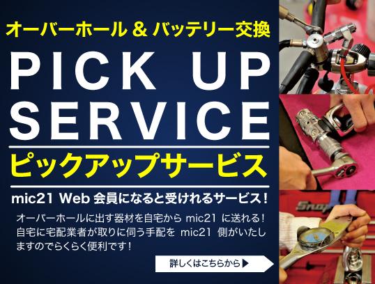 Overhaul Diving Equipment pickup service