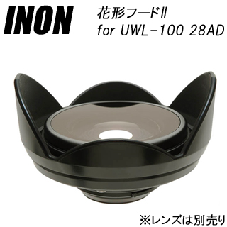 [ INON ] 花形フードII for UWL-100 28AD