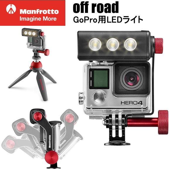 【Manfrotto】Off road GoPro用LEDライト