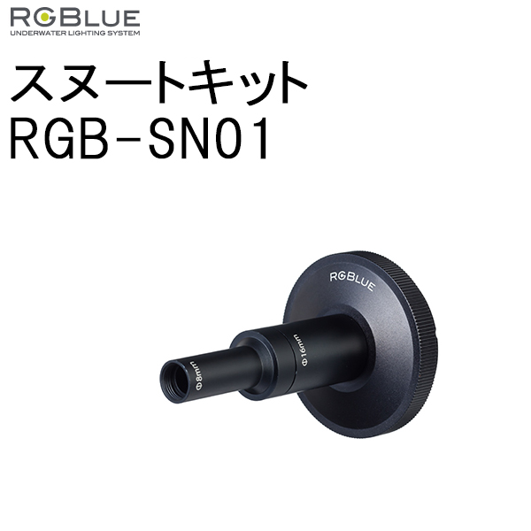 [ RGBlue ] RGB-SN01 スヌートキット