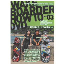 [ ミックス ] WAKEBOARDER HOW TO DVD vol.03