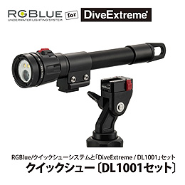 【RGBlue】クイックシューセット for DiveExtreme DL1001