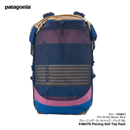 【Patagonia】パタゴニア プレーニング・ロールトップ・パック FSBY 35L #48470 Planing Roll Top Pack Fitz Stripe: Bayou Blue 35L