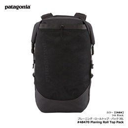 【Patagonia】パタゴニア プレーニング・ロールトップ・パック INBK 35L #48470 Planing Roll Top Pack Ink Black 35L