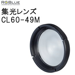[ RGBlue ] CL60-49M 集光レンズ