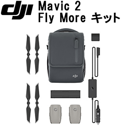【dji】Mavic 2 Fly More キット