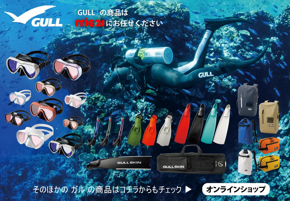 mic21なら「 GULL ガル 」商品のお取り扱いございます オンラインショップからお求めいただける商品はこちらから