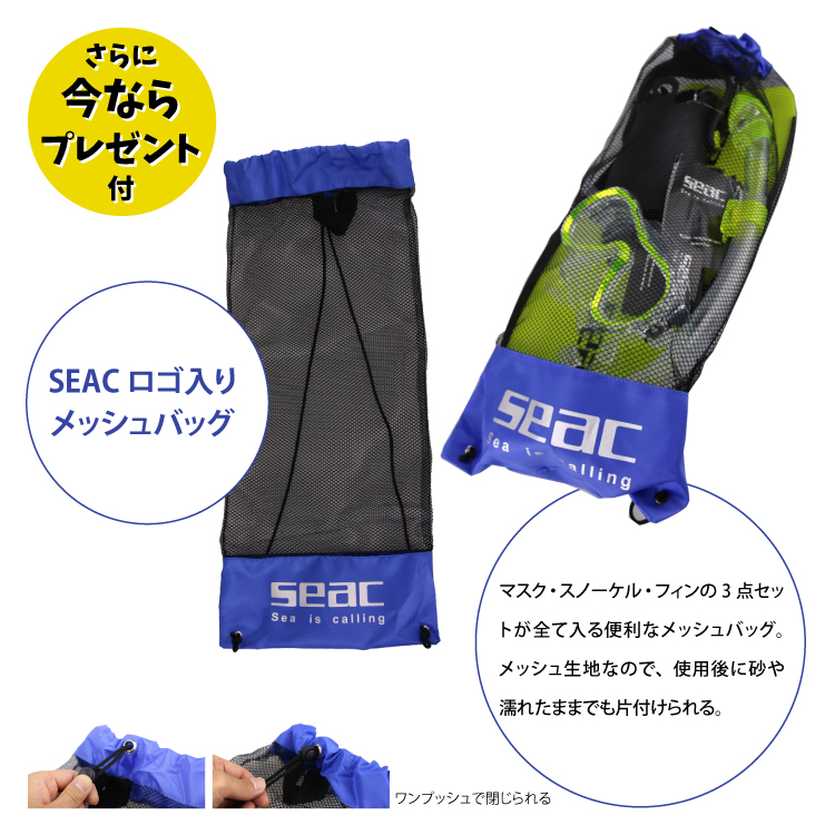 [SEAC ] シュノーケリング3点セット イエロー TRIS SPRINT GIGLIO DRYSNORKEL SET イエロー